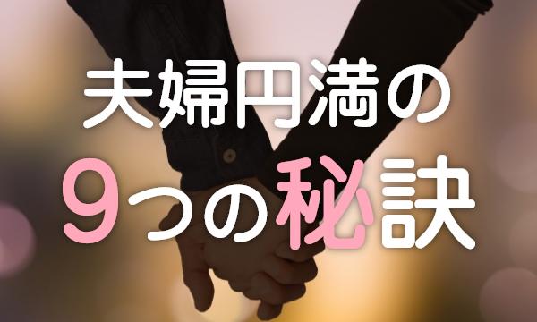 夫婦円満の9つの秘訣【24時間一緒でも仲良し】